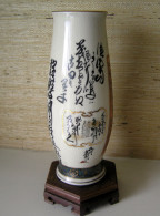 JAPANESE PORCELAIN VASE, HAND-PAINTED CALLIGRAPHY CLASSIC POEM - Céramiques