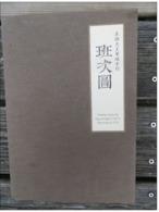 Corée Painting Depicting King Jeongio´s Visit To Hwaseong 1795 Ed 2001 Séoul Corée - Books, Magazines, Comics