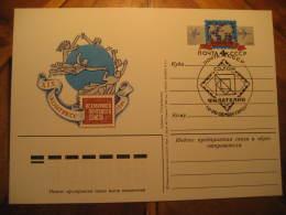 1983 1984 UPU Postal Stationery Card Russia USSR CCCP - UPU (Universal Postal Union)