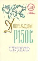 Amateur Radio QSL Card - UB5ECD - USSR - 1975 - 2 Scans - Radio Amateur