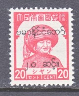 JAPANESE  OCCUPATION  BURMA  2N 63  * - Burma (...-1947)