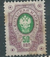 Finlande N°45 Oblitéré   ( Dent 14 X 15 )    -      Ad27609 - 1856-1917 Administration Russe