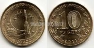 Russia- 10 Roubles 50 Years Of The Man's First Space Flight 2011 - Russia