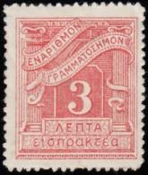 GREECE - Scott #J65 Numerral / Mint H Stamp - Postage Due