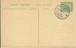 STATIONERY  1908 - Égypte