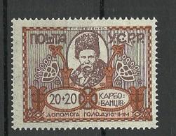 UKRAINE UKRAINA 1923 Michel 67 A MNH - Ukraine