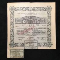 NATIONAL TREASURY SHARE Shareholdings CERTIFICATE 10000 Lev Bonds KINGDOM OF BULGARIA 1945 RARE BULGARIEN - Banque & Assurance