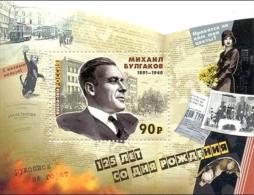 2016 S/S Russia Russland Russie Rusia 125th Anni Of Birth Of Russian Writer M.Bulgakov.Tramways Mi 2313 (bl 140) MNH - Scrittori