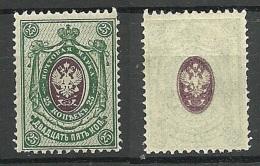 RUSSLAND RUSSIA Michel 74 + ERROR Set Off Abklatsch MNH - 1857-1916 Empire