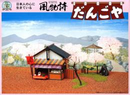 Diorama : Dangoya   1/60  ( Microace ) - Buildings