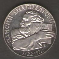BULGARIA 5 LEBA 1972 250 Th Anniversary Birth Of PAISSI HILENDARSKI AG SILVER - Bulgaria
