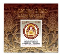 Greece 2016 Mih. 2905 (Bl.107) Holy And Great Synod Of The Orthodox Church MNH ** - Nuevos