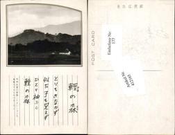 412165,Japan Landschaft Haus Bergkulisse Passepartout - Japan
