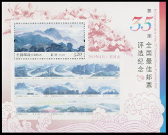 2015 CHINA 35th National Stamp Popularity Poll SPECIAL MS - 1949 - ... République Populaire
