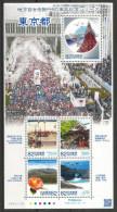 Tokyo Marathon 2016 ! Bloc-feuillet Entier Neuf ** - 1989-... Emperor Akihito (Heisei Era)