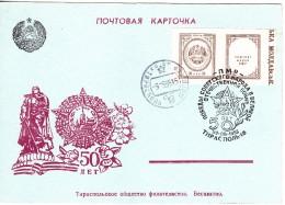 Transnistria ,  PMR , Pridnestrovie , 1995  , WWII , Used Postcard - Moldova