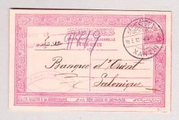 Turkei UPU 20 Para Ganzsache Ges. 25.?.1909 Xanthi Ges. Nach Salonique - Lettres & Documents
