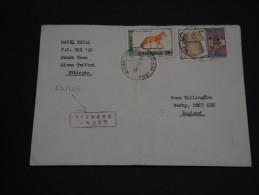 ETHIOPIE – Env Bien Composée - Détaillons Collection - A Bien étudier – Lot N° 17731 - Ethiopie