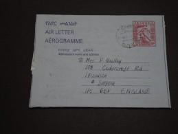 ETHIOPIE – Env Bien Composée - Détaillons Collection - A Bien étudier – Lot N° 17736 - Ethiopie