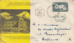 Enveloppe  FDC  1er  Jour    ISRAEL    25éme  Anniversaire  De  L ' Université  Hébraîque   1950 - FDC