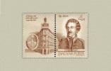 Hungary 1986. András Fay Segmental Stamp MNH (**) Michel: 3826 / 0.80 EUR - Ungarn