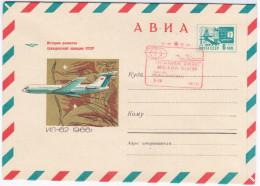 Russia USSR 1969 Aviation Plane IL-62 Airplane Airship Transport, First Flight Moscow-Geneva 1970 Switzerland - 1960-69