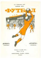 Programme Football 1986 Kuzbass Kemerovo V Atlantas Klaipeda (Latvia) League Siberia Soviet Union Russia - Books