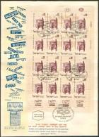 Israel FDC SHEET - 1963, Philex Nr. 286, Halbanon FULL SHEET *** - Full Tab - Mint Condition - - FDC