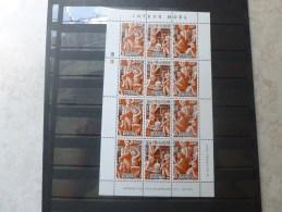 Petite Feuille 1039/44 - 1980-89: Neufs