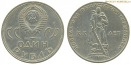 Russia (USSR) 1 Ruble 1965 - Russie