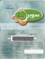YEMEN - Sabafon Prepaid Card YER 12000, Sample(no CN)