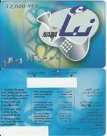 YEMEN - Naba By Sabafon Prepaid Card 12000 YER, Sample