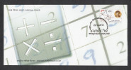 INDIA 2012,  FDC.. National Mathematics Day,  (Ramanujan)., Jabalpur Cancellation - FDC