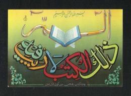 Picture Postcard Holy  Quran Islamic Islam View Card - Arabie Saoudite