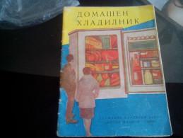 """RARE 1970""""S REFRIGERATOR MRAZ Service Book SOFIA, BULGARIA - Machines"""