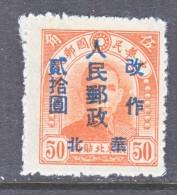 PRC  LIBERATED  AREA   NORTH  CHINA  3 L 46   * - 1949 - ... République Populaire