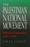 The Palestinian National Movement: Politics Of Contention, 1967-2005 By Amal Jamal (ISBN 9780253217738) - Politics/ Political Science