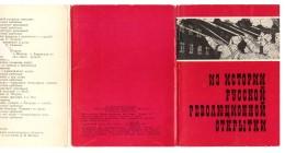 16 Postcards. PROPAGANDA. History Of Russian Revolution Postcard MOSCOW 1977 Vol. 4 - Russie