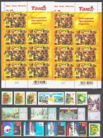 UKRAINE 2005 Complete Year Set / Große Jahressatz / L´ensemble Année Complète **/MNH - Ukraine