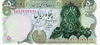 IRAN : 50 Rials 1979 (unc) - Iran