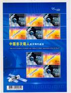 CHINA HongKong 2003 Successful Flight Of China Space Craft ShenZhou V  Sheetlet - Raumfahrt