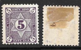 Russia - Zemstvo - Novorzhev - Ch #2, Sch. #2, MH OG - 1857-1916 Empire