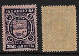 Russia - Zemstvo - Novouzensk - Ch #1, Sch. #1, MNH OG - 1857-1916 Empire