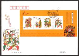 China 2008-2 Zhuxianzhen New Year Woodprint Art Stamps FDC - 1949 - ... People's Republic