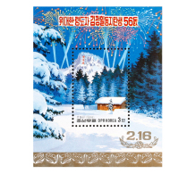 1998 North Korea Stamp  Kim Jong Il  And Baekdu Mountain MS - Korea, North