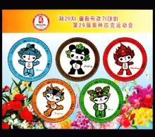 2007 North Korea Stamp  Mascot Of Beijing Olympic Games  MS - Korea, North