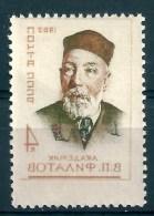 9561 Russia USSR Health Medicine Filatov MNH ERROR (1 Stamp) - Medicine