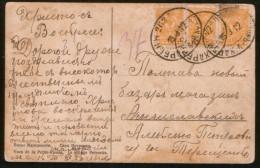 1912 Russland Russian Post In China Railway TPO # 263 Harbin - Vladivostok, PC