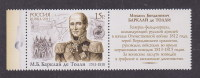 RUSSIA. 2011. 250th Birth Anniversary Of Barclai De Tolli. Stamps+labels. MNH. - 1992-.... Federation