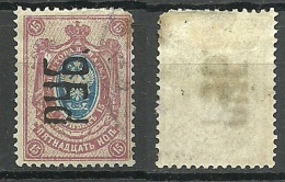 UKRAINE RUSSLAND RUSSIA 1920 CHARKOW Local OPT Lokalausgabe Michel 6 A O - Ukraine & West Ukraine